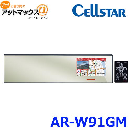 CELLSTAR セルスター 3.7インチ MVA液晶 無線LAN搭載 ハイブリッド ミラー型 レーダー探知機 {AR-W91GM/M[1150]}