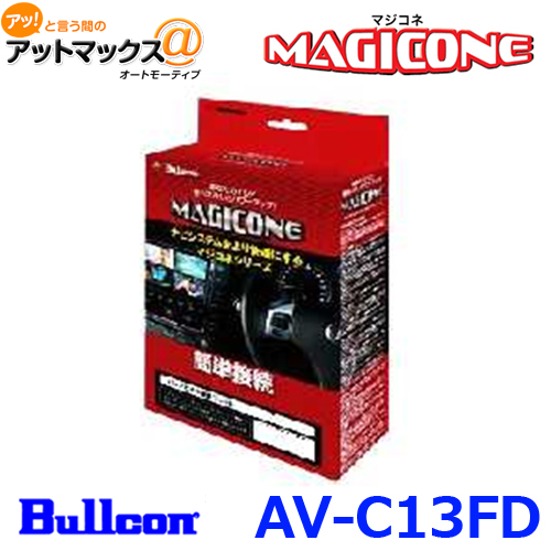 Bullcon MAGIKONE マジコネ バックカメラ接続ユニット パーキングアシスト非装着車専用 {AV-C13FD[1400]}
