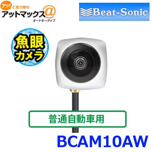 Beat-Sonic ビートソニック フロントカメラ(カメレオン Mini) 送料無料 {BCAM10AW[1310]}