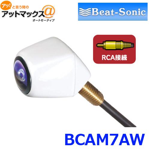 Beat-Sonic ビートソニック バックカメラ(カメレオン Mini) 送料無料 {BCAM7AW[1310]}