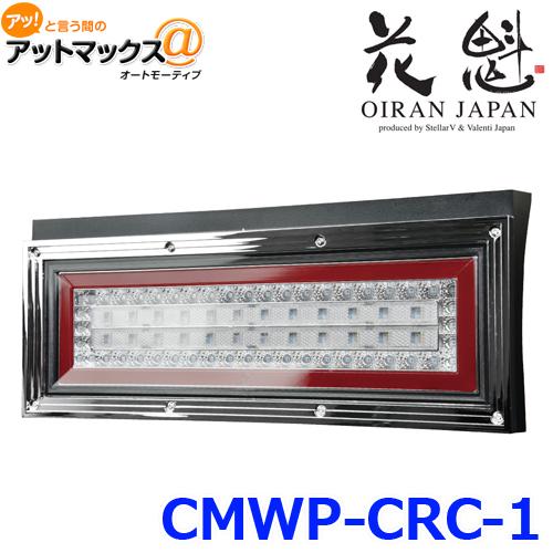 花魁 COMBO MINI オールインワンタイプ クリア レッド/クリア 左右セット {CMWP-CRC-1[9980]}