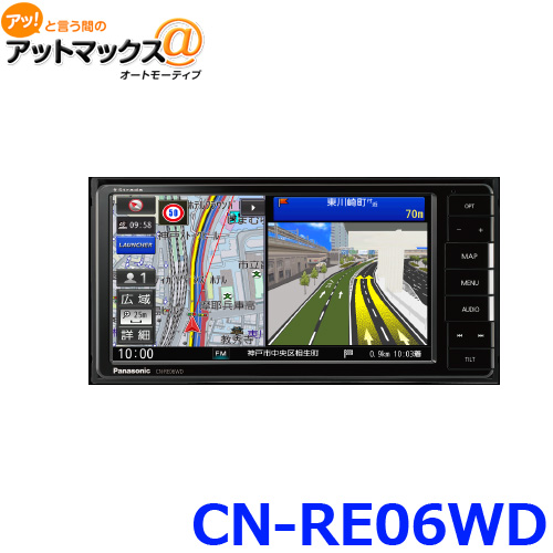 パナソニック CN-RE06WD ストラーダ 7V型 SDカーナビゲーション 200mmコンソール用 フルセグ地デジ対応(ワンセグ対応) CN-RE05WD後継品{CN-RE06WD[500]}