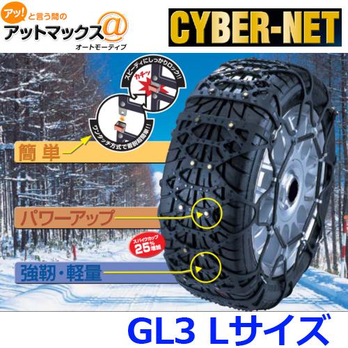 KEIKA 京華産業 CYBER-NET サイバーネット タイヤチェーン 非金属 {GL3[9980]}
