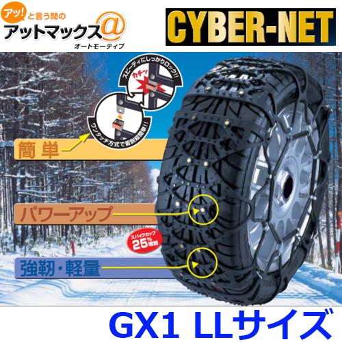 KEIKA 京華産業 CYBER-NET サイバーネット タイヤチェーン 非金属 {GX1[9980]}