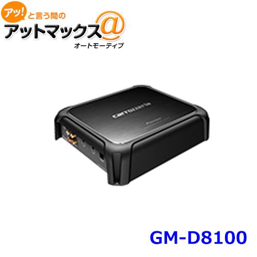 GM-D8100 carrozzeria カロッツェリア モノラルパワーアンプ 600W×1 ハイレゾ対応 コンパクト ClassD増幅回路 PCS {GM-D8100[[600]}