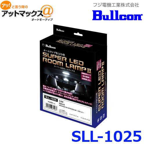 Bullcon ブルコン SUPER LED ROOM LAMPII ルームランプ LED RAV4 {SLL-1025[1400]}