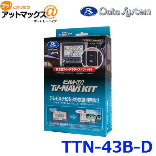 Datasystem データシステム テレビ&ナビキット ビルトインタイプ TTN-43B-D {TTN-43B-D[1450]}