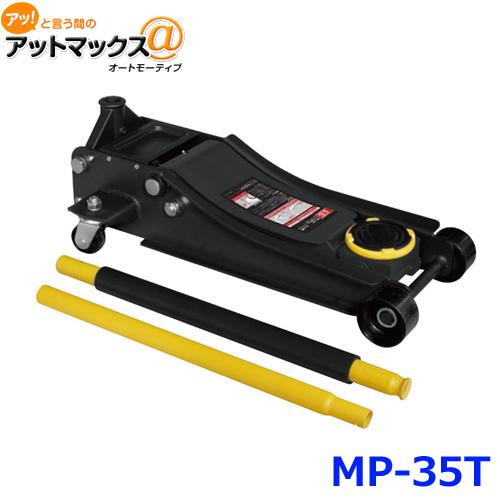 大自工業株式会社 MP-35T 3.5t油圧ガレージジャッキ スーパーヘビー メルテック {MP-35T[9186]}