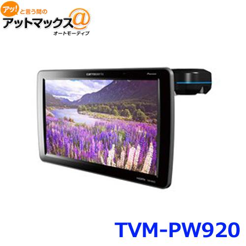 Pioneer パイオニア TVM-PW920 VGAプライベートモニター カロッツェリア {TVM-PW920[600]}