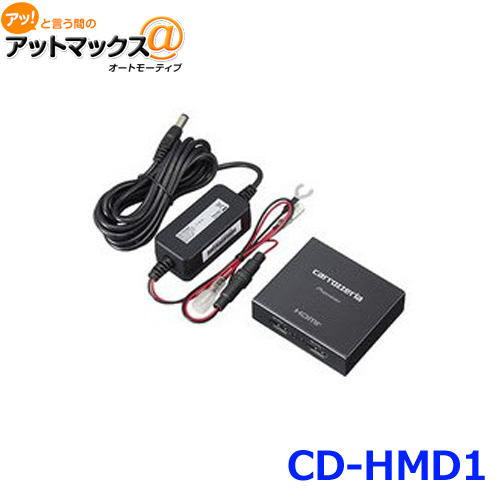 Pioneer パイオニア CD-HMD1 HDMI分配ユニット カロッツェリア {CD-HMD1[600]}