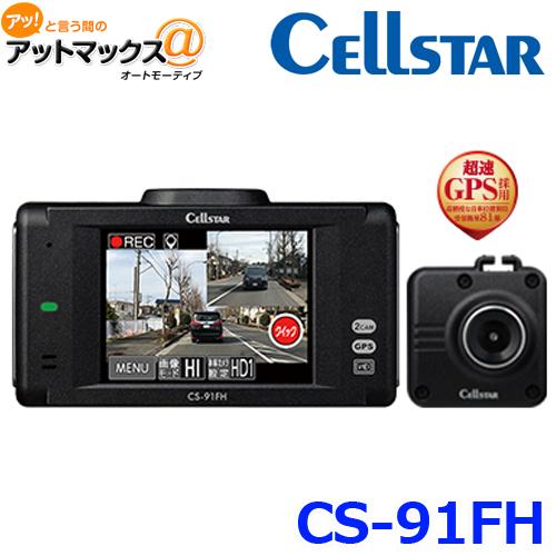 CELLSTAR セルスター 前後2カメラ ドライブレコーダー CS-91FH 200万画素 日本製 3年保証 {CS-91FH[1150]}