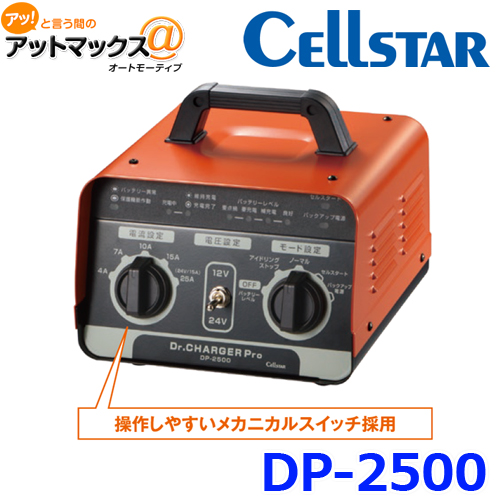 CELLSTAR セルスター Dr.CHARGER Pro ドクターチャージャープロ バッテリー充電器 {DP-2500[1150]}