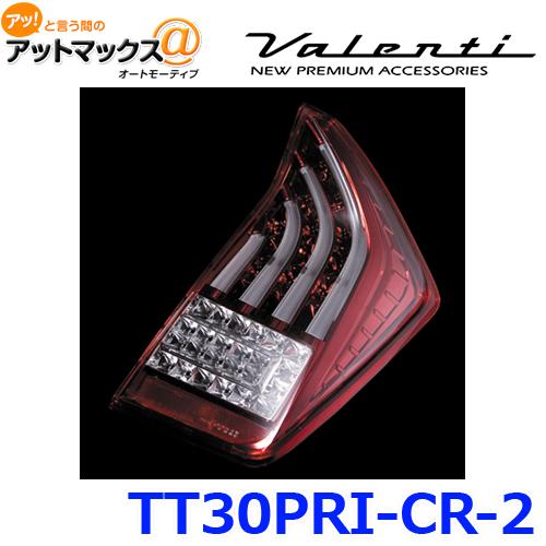 送料無料 ヴァレンティ ジュエル LED テールランプ 30プリウス TRADシリーズにシーケンシャルウィンカーを搭載 Valenti ヴァレンティ テールランプ TRADテール シーケンシャル 30プリウス クリア/レッドクローム {TT30PRI-CR-2[9980]}