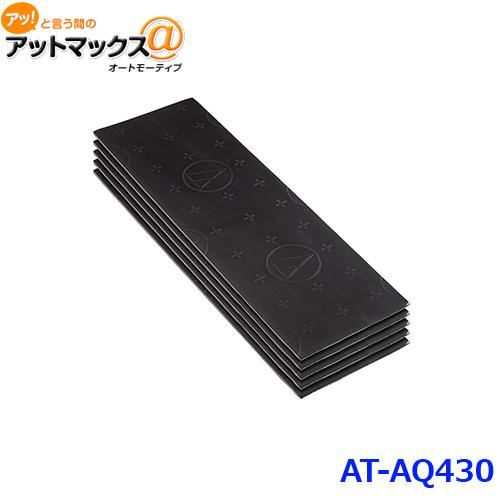 ロードノイズなどの外来ノイズを低減 AUDIO-TECHNICA オーディオテクニカ AT-AQ430 ノイズレスラグ 5個入 {AT-AQ430[1690]}