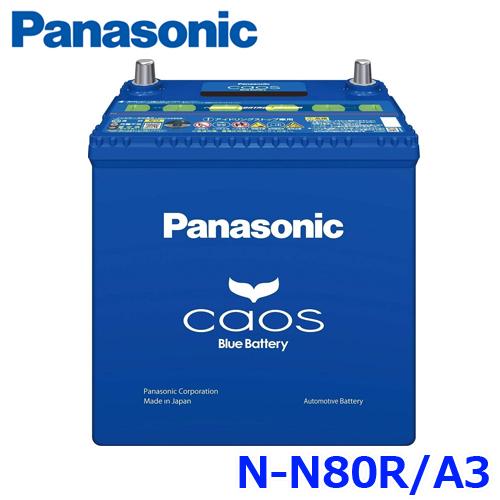 caos アイドリングストップ車用 製品保証:2年 ご希望の方に廃バッテリー処分無料 パナソニック カーバッテリー N-N80R 贈物 } アイドリングストップ車用{N80R-A3 カオス n80r R端子 A3 500 絶品