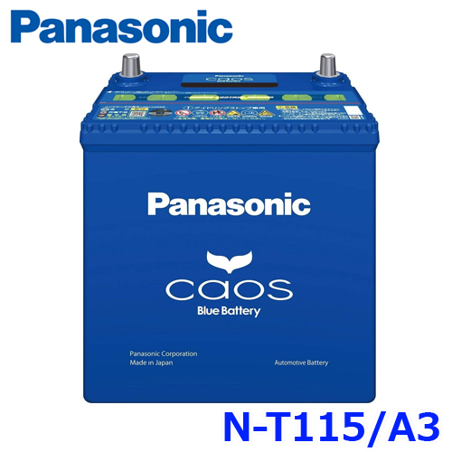 一部予約 caos アイドリングストップ車用 製品保証:2年 パナソニック カーバッテリー N-T115 A3 アイドリングストップ車用{T115-A3 } カオス 輸入 t115 L端子 500