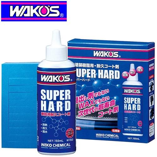WAKOS 耐熱 耐久 撥水性 コーティング剤 WAKO'S ワコーズ SH-R スーパーハード W150 未塗装樹脂用耐久コート剤 150ml {W150[9184]}