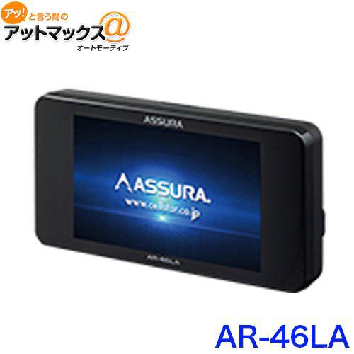 セルスター AR-46LA レーダー探知機 3.2インチMVA液晶 一体型セーフティレーダー 日本製{AR-46LA[1150]}