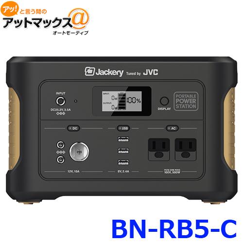 ケンウッド BN-RB5-C BNRB5C ポータブル電源 JVCブランド 144,000mAh/518Wh {BN-RB5-C[905]}