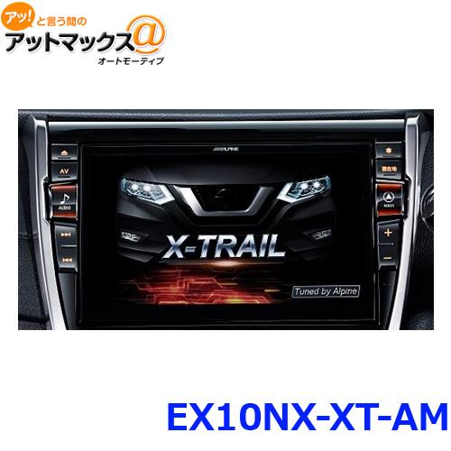 アルパイン EX10NX-XT-AM 10型カーナビ ビッグX(アラウンドビューモニター付車/無車用) {EX10NX-XT-AM[960]}