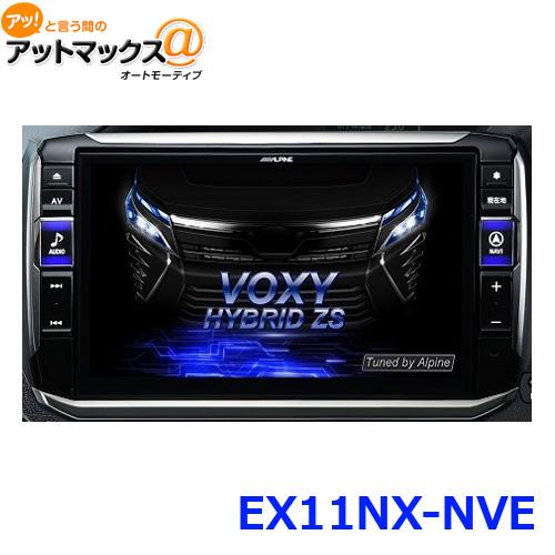 アルパイン EX11NX-NVE 11型カーナビ ビッグX11 {EX11NX-NVE[960]}