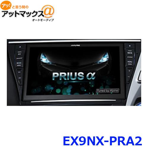 アルパイン EX9NX-PRA2 9型カーナビ ビッグX {EX9NX-PRA2[960]}