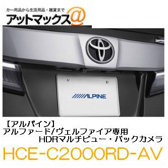 HCE-C2000RD-AV アルパイン アルファード/ヴェルファイア専用 HDRマルチビュー・バックカメラ{HCE-C2000RD-AV[960]}