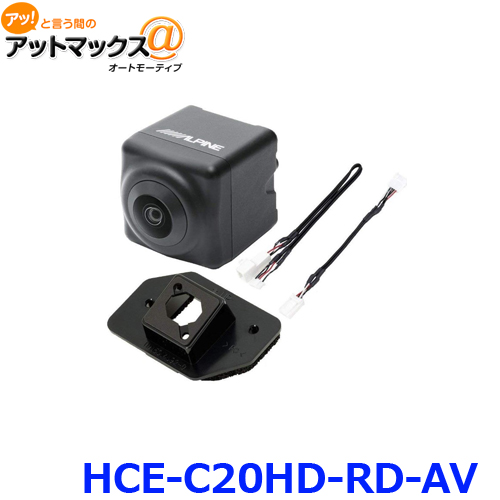 アルパイン HCE-C20HD-RD-AV ダイレクト接続マルチビューバックカメラ ブラック {HCE-C20HD-RD-AV[960]}