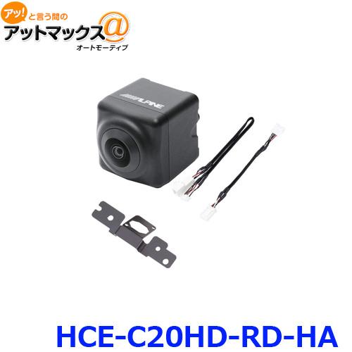 アルパイン HCE-C20HD-RD-HA ダイレクト接続マルチビューバックカメラ ブラック {HCE-C20HD-RD-HA[960]}