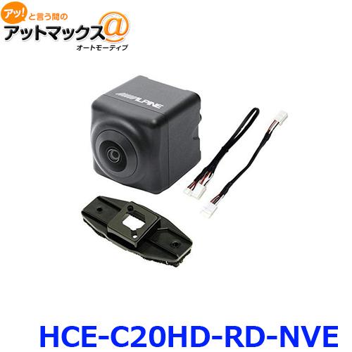 アルパイン HCE-C20HD-RD-NVE ダイレクト接続マルチビューバックカメラ ブラック {HCE-C20HD-RD-NVE[960]}