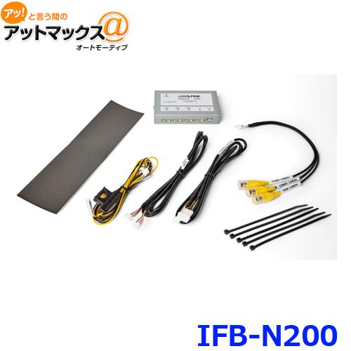 アルパイン IFB-N200 マルチインターフェースBOX {IFB-N200[960]}