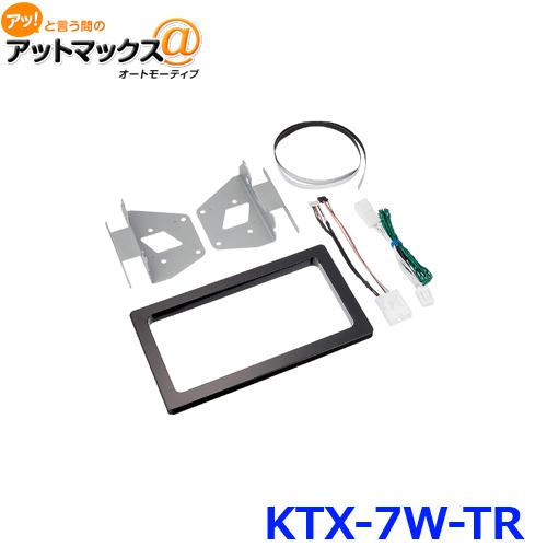 アルパイン KTX-7W-TR 7W取付キット ビッグXパーフェクトフィット {KTX-7W-TR[960]}
