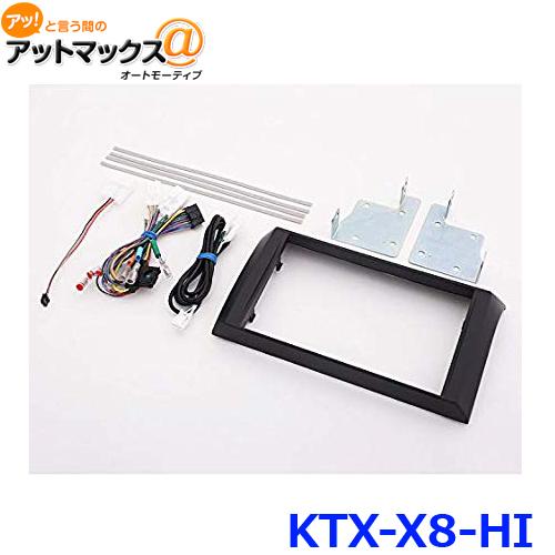 アルパイン KTX-X8-HI X8取付キット ビッグXパーフェクトフィット {KTX-X8-HI[960]}