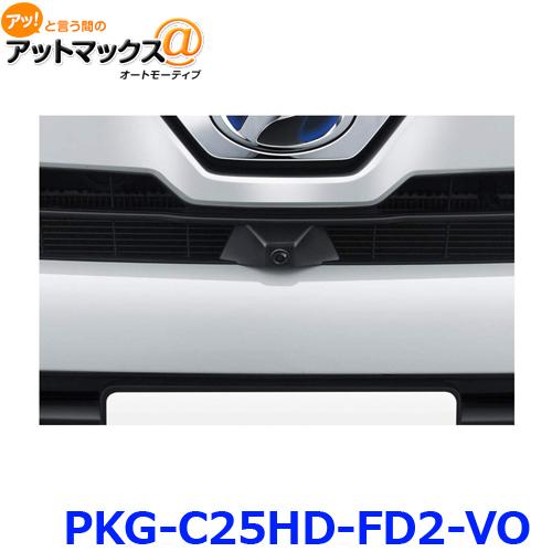 アルパイン PKG-C25HD-FD2-VO ダイレクト接続マルチビューフロントカメラ ブラック {PKG-C25HD-FD2-VO[960]}