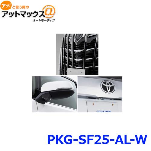 アルパイン PKG-SF25-AL-W 3カメラセーフティーパッケージ フロントグリル取付けタイプ パールホワイト {PKG-SF25-AL-W[960]}