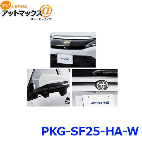 アルパイン PKG-SF25-HA-W 3カメラセーフティーパッケージ フロントグリル取付けタイプ パールホワイト {PKG-SF25-HA-W[960]}