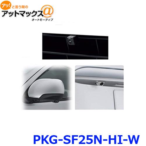 アルパイン PKG-SF25N-HI-W 3カメラセーフティーパッケージ フロントグリル取付けタイプ パールホワイト {PKG-SF25N-HI-W[960]}
