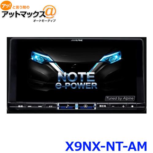 アルパイン X9NX-NT-AM 9型カーナビ ビッグX(アラウンドビューモニター付専用) {X9NX-NT-AM[960]}