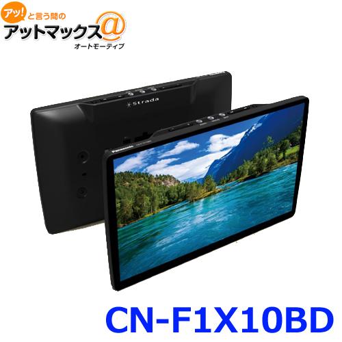 Panasonic パナソニック CN-F1X10BD SDカーナビステーション ストラーダ {CN-F1X10BD[500]}