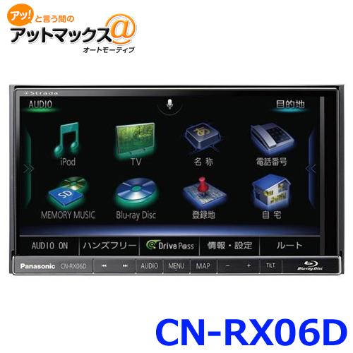 Panasonic パナソニック CN-RX06D SDカーナビステーション ストラーダ {CN-RX06D[500]}