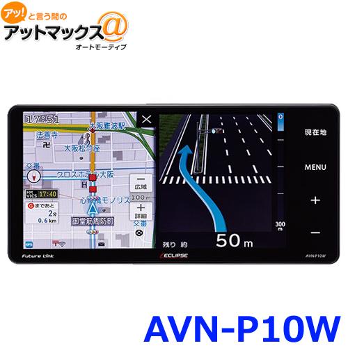 ECLIPSE イクリプス AVN-P10W 【特定販路モデル】メモリーナビゲーションWIDEサイズ {AVN-P10W[710]}