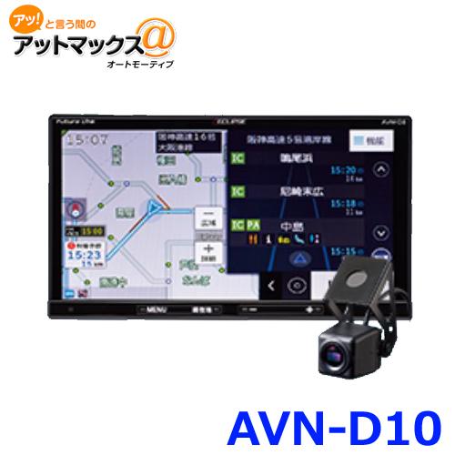 送料無料 SD/DVD/Bluetooth/Wi-Fi/地上デジタルTV 7型WVGA AVシステム ECLIPSE イクリプス AVN-D10 【ドライブレコーダー内蔵モデル】メモリーナビゲーションDINサイズ {AVN-D10[710]}