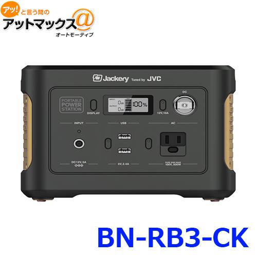 いつでも、どんな場所でも、電源はあなたのそばにある。 KENWOOD ケンウッド BN-RB3-CK ポータブル電源 JVCブランド 86,400mAh/311Wh {BN-RB3-CK[905]}
