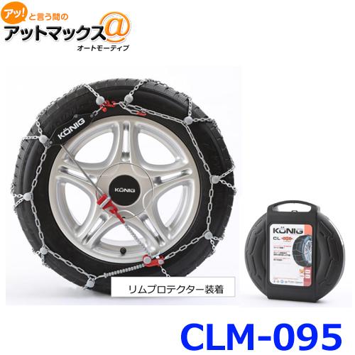 Konig コーニック CLM-095 超高性能 タイヤチェーン 金属製 CLマジック P1Mタイプ 簡単取付 PM-095後継品 {CLM-095[9980]}