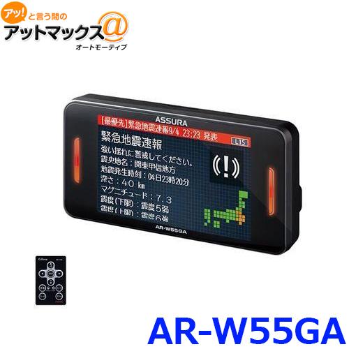セルスター AR-W55GA GPS内蔵 レーダー探知機 無線LAN搭載 リモコン付属 CELLSTAR ASSURA(アシュラ) {AR-W55GA[1150]}