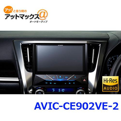 パイオニア AVIC-CE902VE-2 カロッツェリア10V型 カーナビゲーション HD/TV/DVD/CD/Bluetooth/USB/SD/チューナー{AVIC-CE902VE-2[600]}