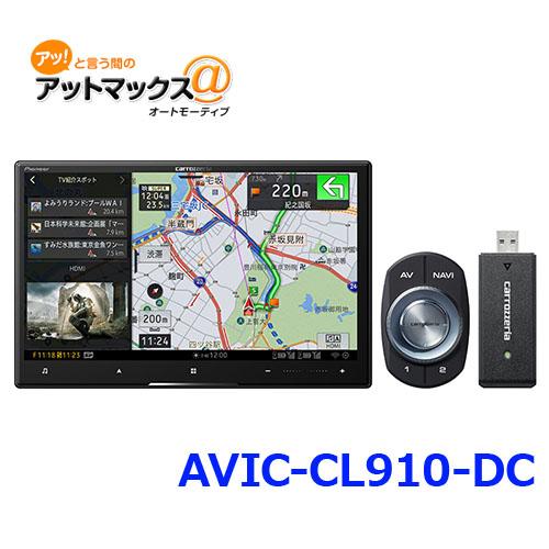 パイオニア AVIC-CL910-DC カロッツェリア サイバーナビ カーナビ 8V型HD/TV/DVD/CD/Bluetooth/USB/SD/チューナーDCセット{AVIC-CL910-DC[605]}