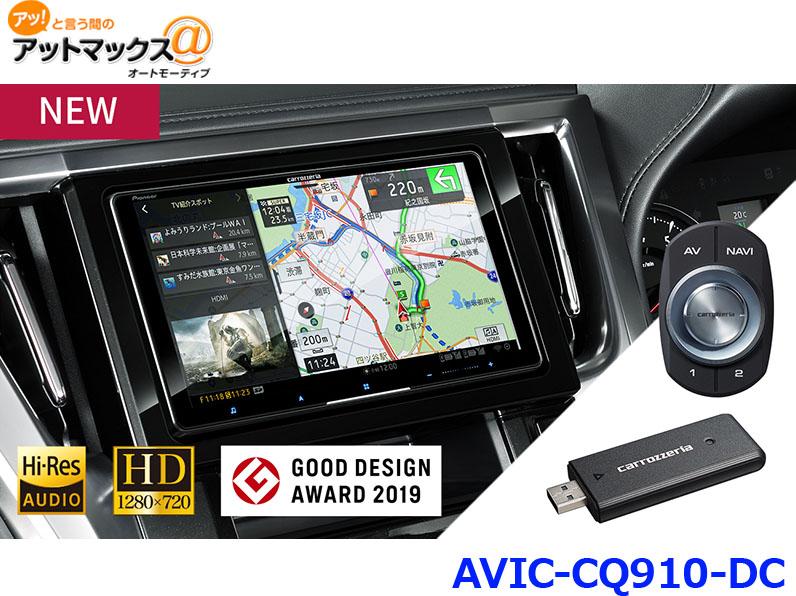 パイオニア AVIC-CQ910-DC カロッツェリア サイバーナビ カーナビ 9V型HD/TV/DVD/CD/Bluetooth/USB/SD/チューナー DCセット{AVIC-CQ910-DC[605]}