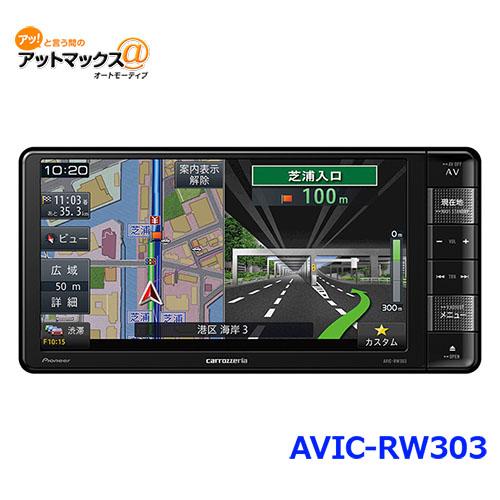 パイオニア AVIC-RW303 カロッツェリア7V型ワイド カーナビゲーション VGA/ワンセグTV/DVD/CD/SD/チューナー{AVIC-RW303[600]}