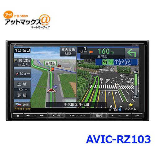 パイオニア AVIC-RZ103 カロッツェリア7V型ワイド カーナビゲーション VGA/ワンセグTV/Bluetooth/SD/チューナー{AVIC-RZ103[600]}